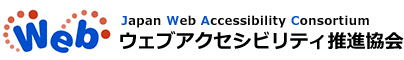 Japan Web Accesibility Consortium ウェブアクセシビリティ推進協会